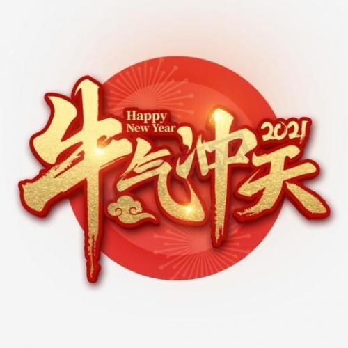 昆山废品回收公司祝大家元旦快乐!愿新年新气象,梦想再远扬,新年快乐!!